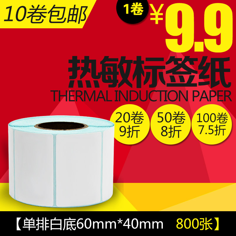 Single anti thermal label paper 60*40*800 barcode paper adhesive label printing paper/barcode paper