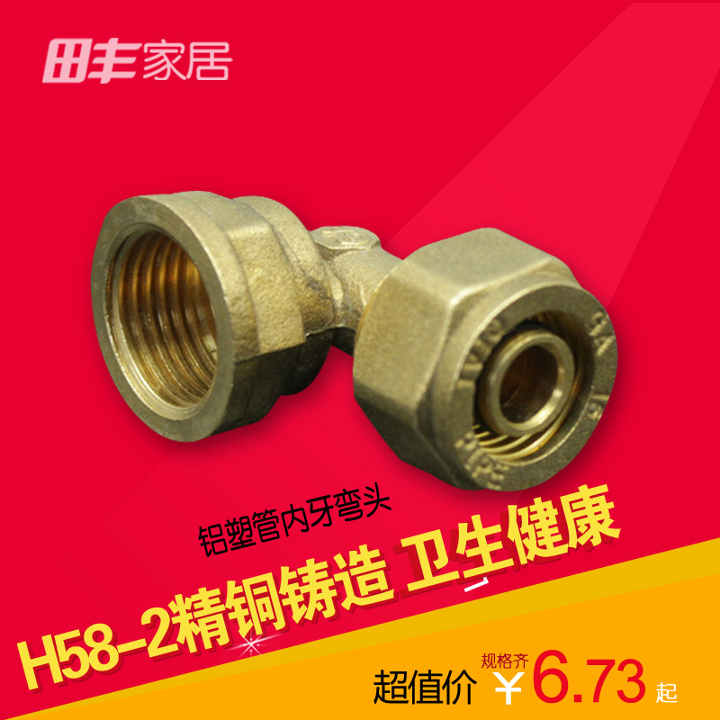 Singular love of copper aluminum pipe fittings within the tooth elbow solar pipe fittings nei sika fittings thickening