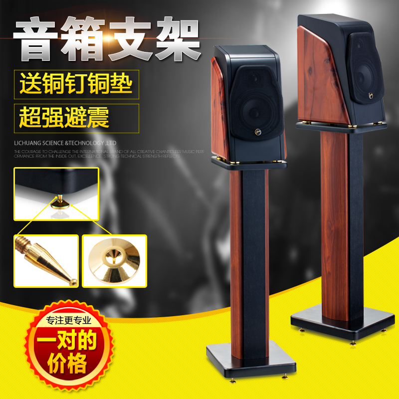 Sinnaik/xin ike wooden floor home theater audio speaker stand tripod bookshelf surround bracket shelf support