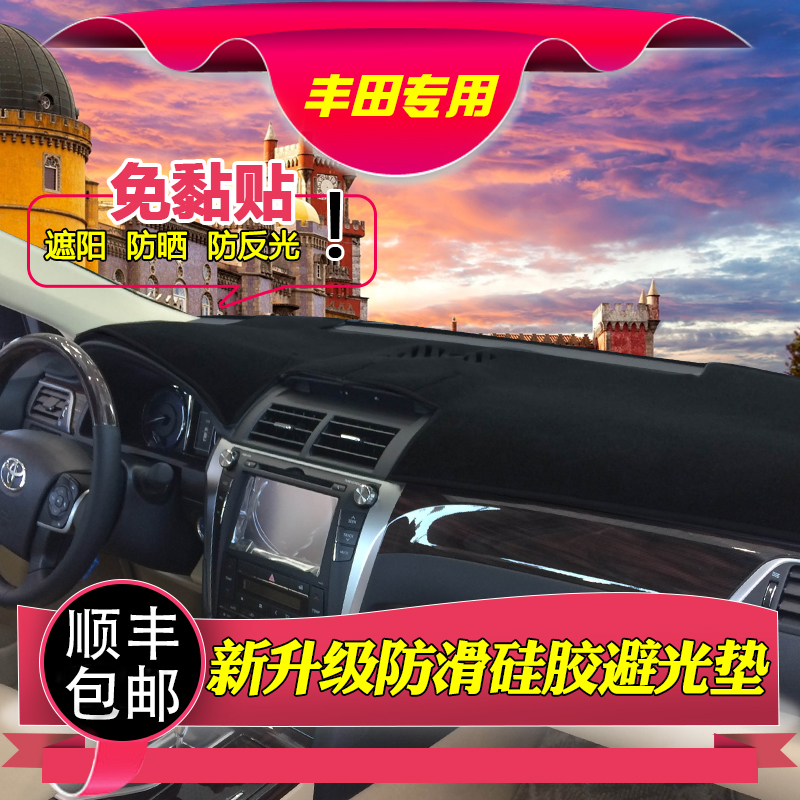 Six generations of seven generations of the toyota camry rui jingdian modified dashboard control pad dark shading sun shade modification