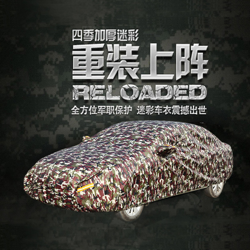 Six good oxford cloth camouflage cover sewing peugeot 301/307/2008/408/3008 car kits antifreezing