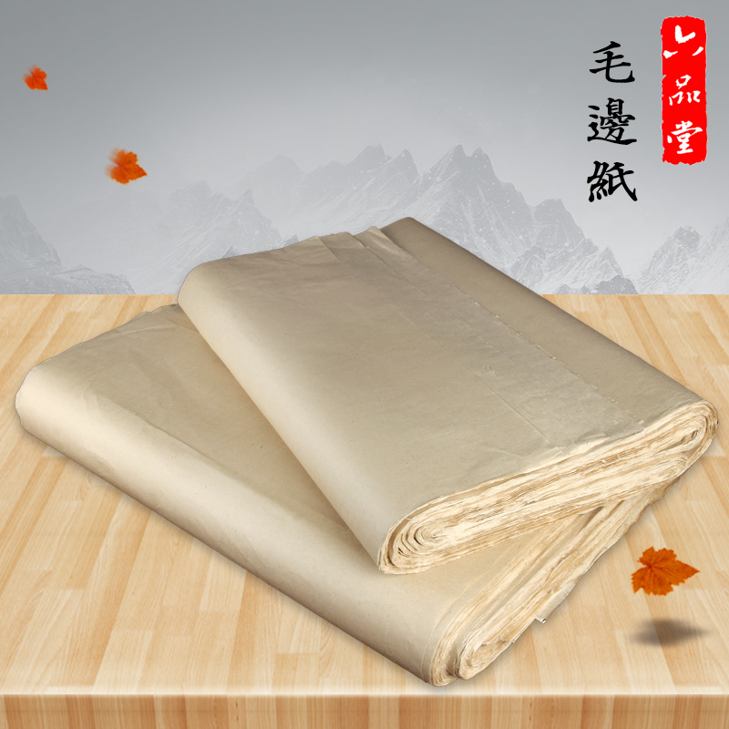 Six goods appear six off/screen bachi mao bianzhi practice calligraphy paper anhui jing county chong made mao bianzhi Yuan book paper