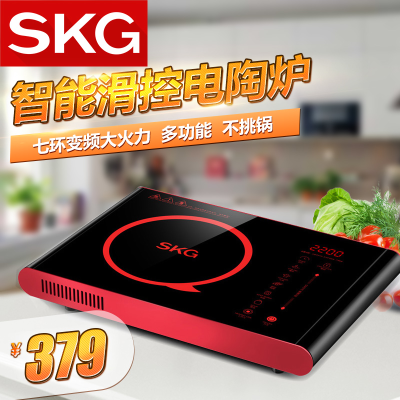 Skg 1670 touch screen smart home electric ceramic heaters quiet technology imported from germany 7 large fire ring cooker