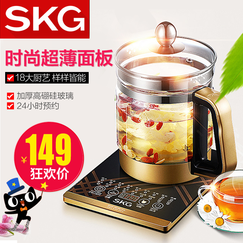 Skg 8049 multifunction automatic health pot authentic thick glass electric cook fried chinese medicine black camellia tea slow cooker