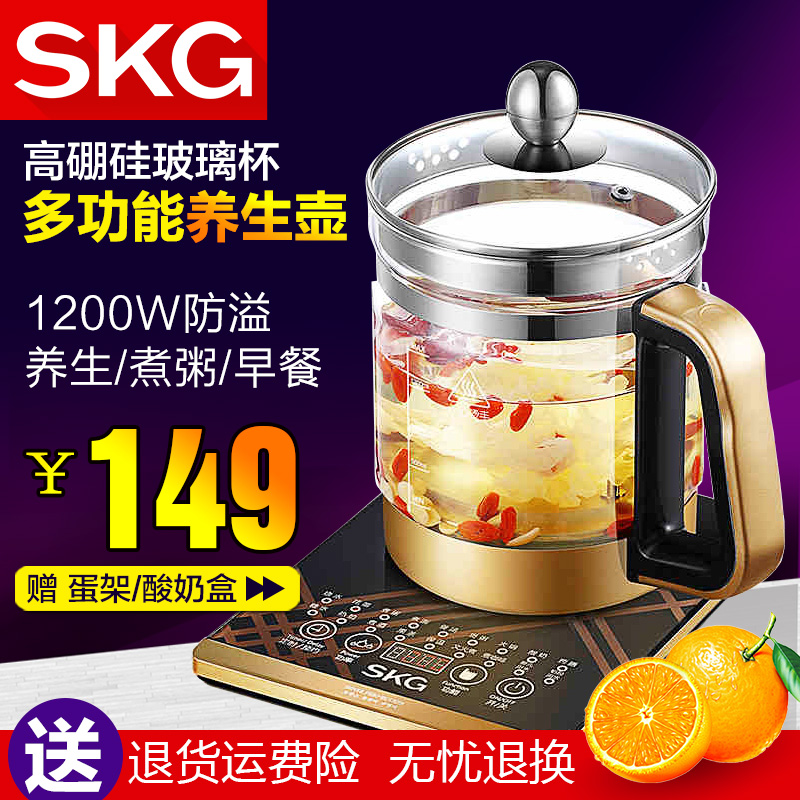 Skg 8049 multifunction smart thermostat automatic health pot thicker glass electric medicine pot electric medicine or cooking pot
