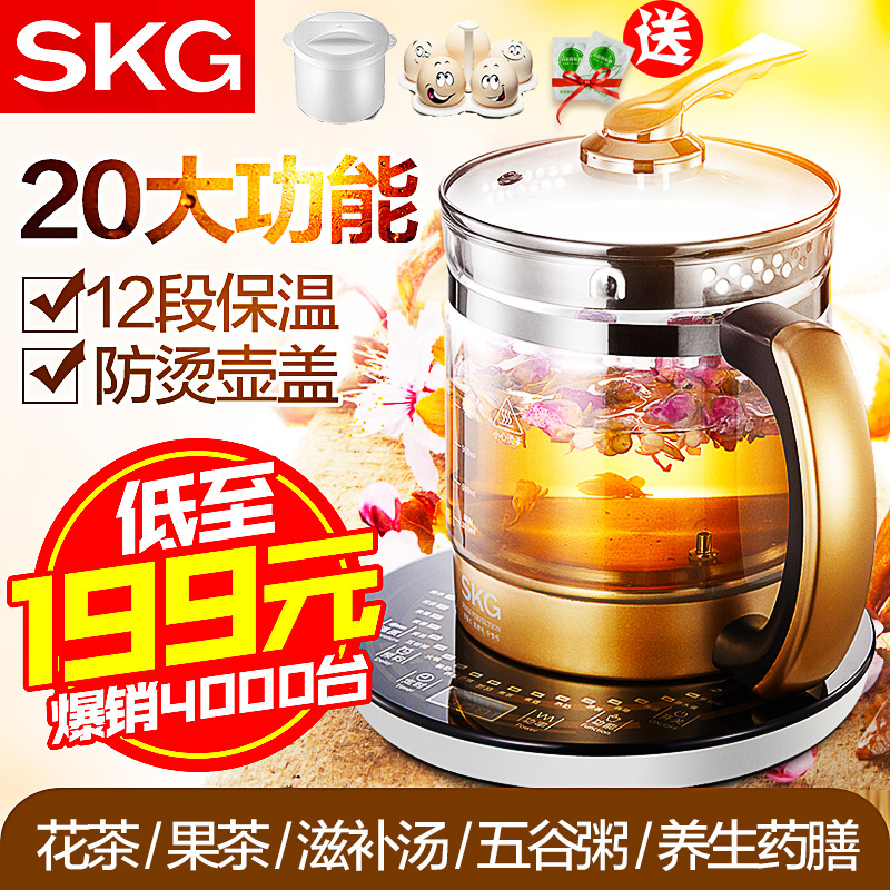 Skg 8055 multifunction genuine automatic health pot thicker glass electric split fried chinese medicine pot of tea
