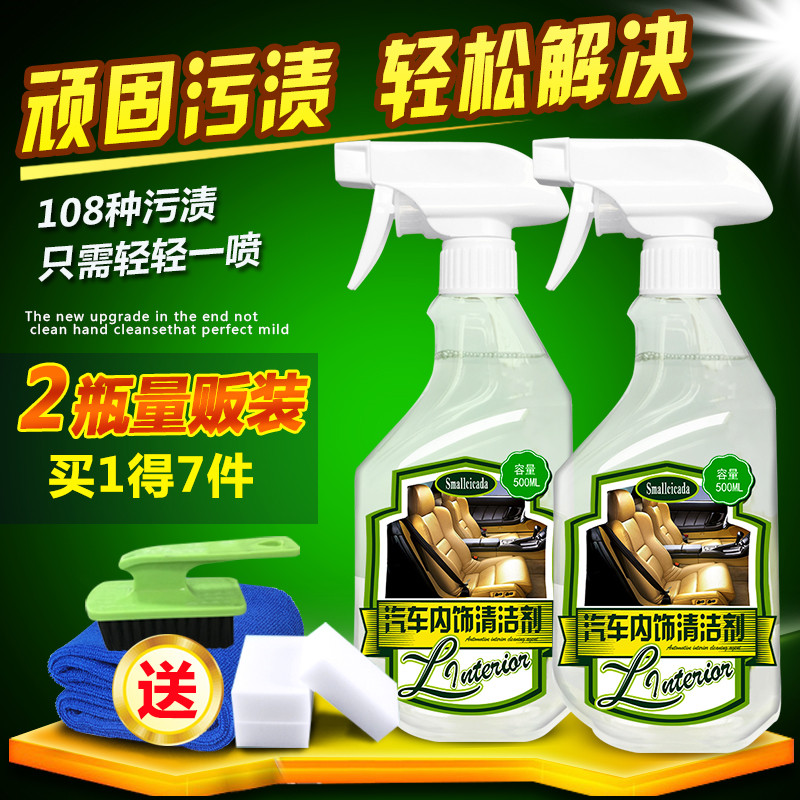 Small cicada car interior foam cleaning agent cleaning agent leather car roof box woven material decontamination cleaners supplies