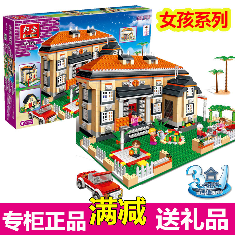 [Small particles] bang bao building blocks of creative educational toys for girls 1 rhine villas villa house 3 in 8369
