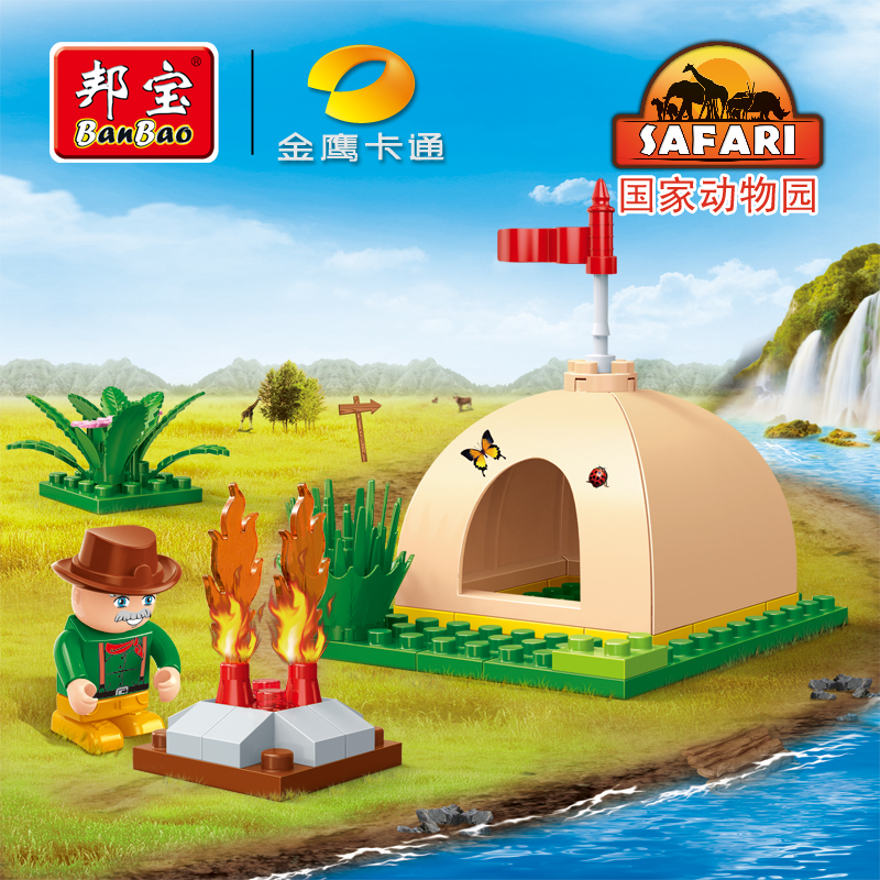 [Small particles] bang bao new creative fight inserted blocks puzzle toys teach national zoo tent 6663