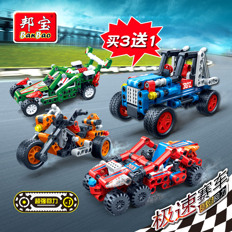 [Small particles] bang bao new puzzle creative fight inserted toy building blocks over 4 years of age tech back car