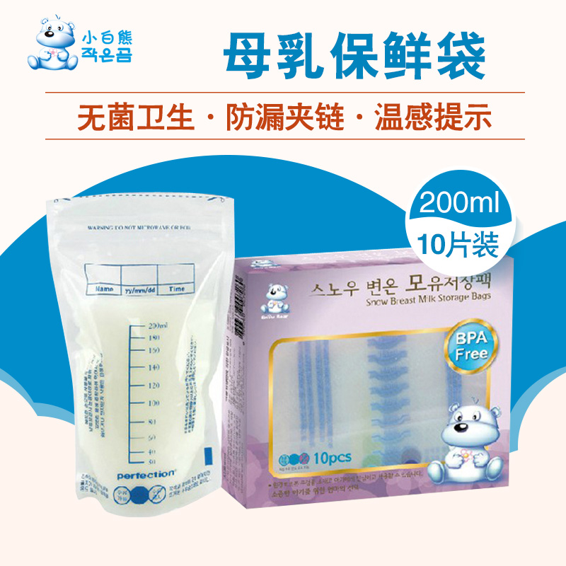 Small polar bear breast milk storage bags milk storage bag milk storage bags 200 ml milk human milk storage bags 10 south korean imports of equipment