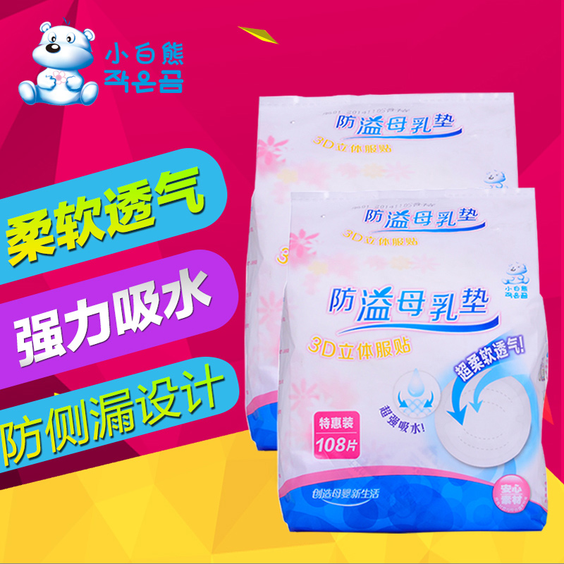 Small polar bear disposable breast pads maternal anti yinai nursing pads breast pads anti yinai pad 108 Piece * 2 package