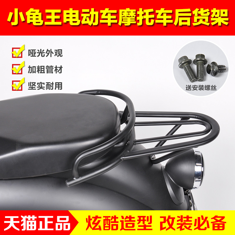 Small turtle king electric car electric motorcycle rear shelf after shelf racks rack bracket modification accessories booster pedal boot