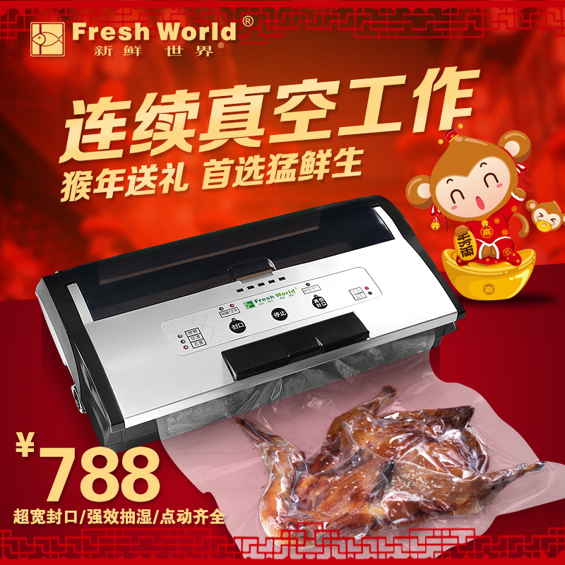 Small world fresh food vacuum packaging machine automatic sealing machine wet and dry commercial vacuum machine vermt