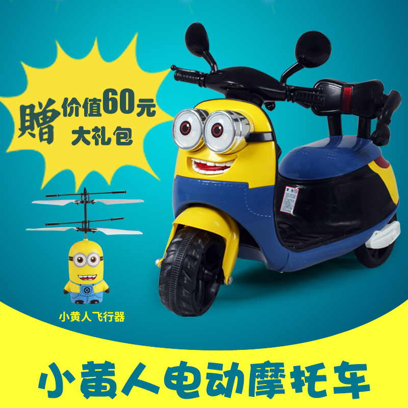 Small yellow people 2-3-4-5-year-old children electric motorcycle tricycle stroller toy car baby can take the cable car