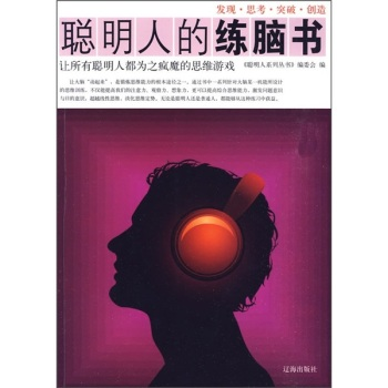 《 Smart brain training book (let all intelligent people whom the madness of thinking game) 》 》 《 Smart people series editorial board, liaohai press