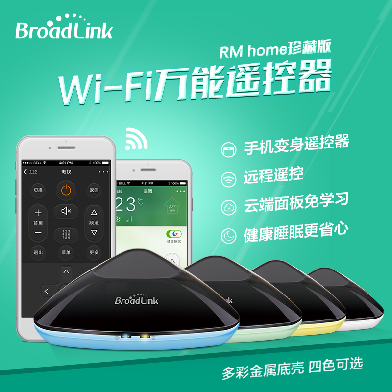 Smart home wireless wifi remote control rm home ahead of the opening pet cool in the summer air conditioning remote control remote control