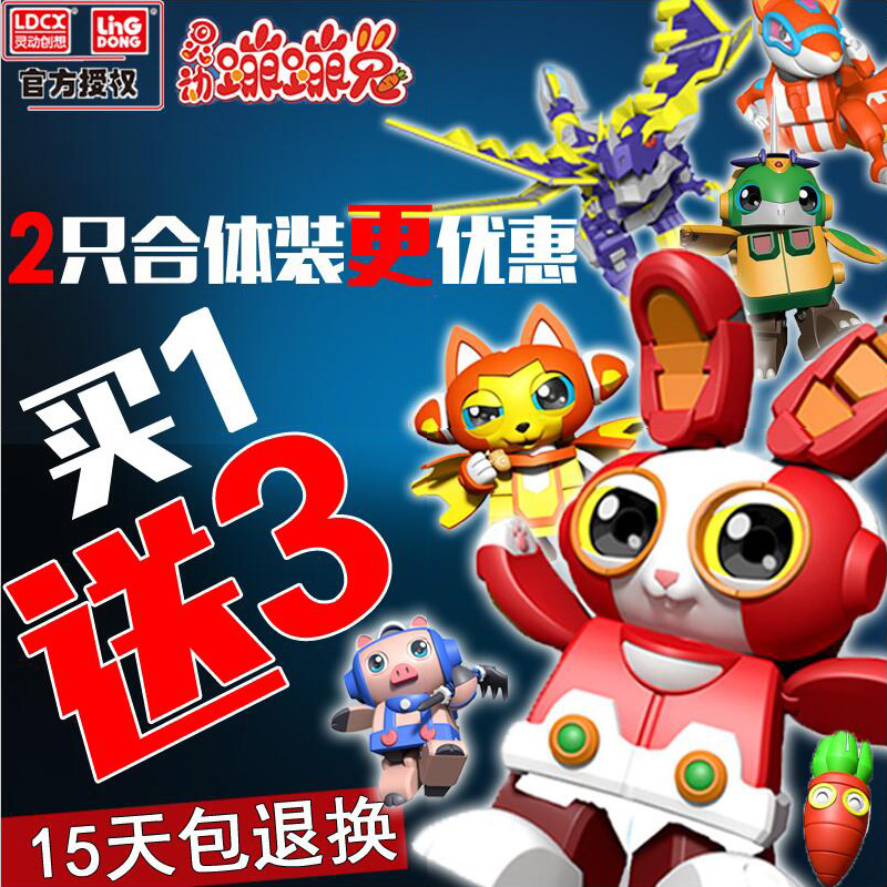 Smart toys bouncing rabbit super meng a two fit chi chi turtle black flame dragon eagle andy deformed boy toy