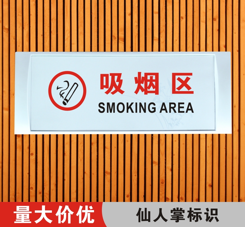 Smoking signage cheap common signs tips signs in public places used cards