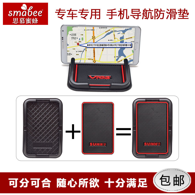 Smoothie bee dedicated nissan new sunshine trail of old and new loulan car mobile navigation pad slip mat