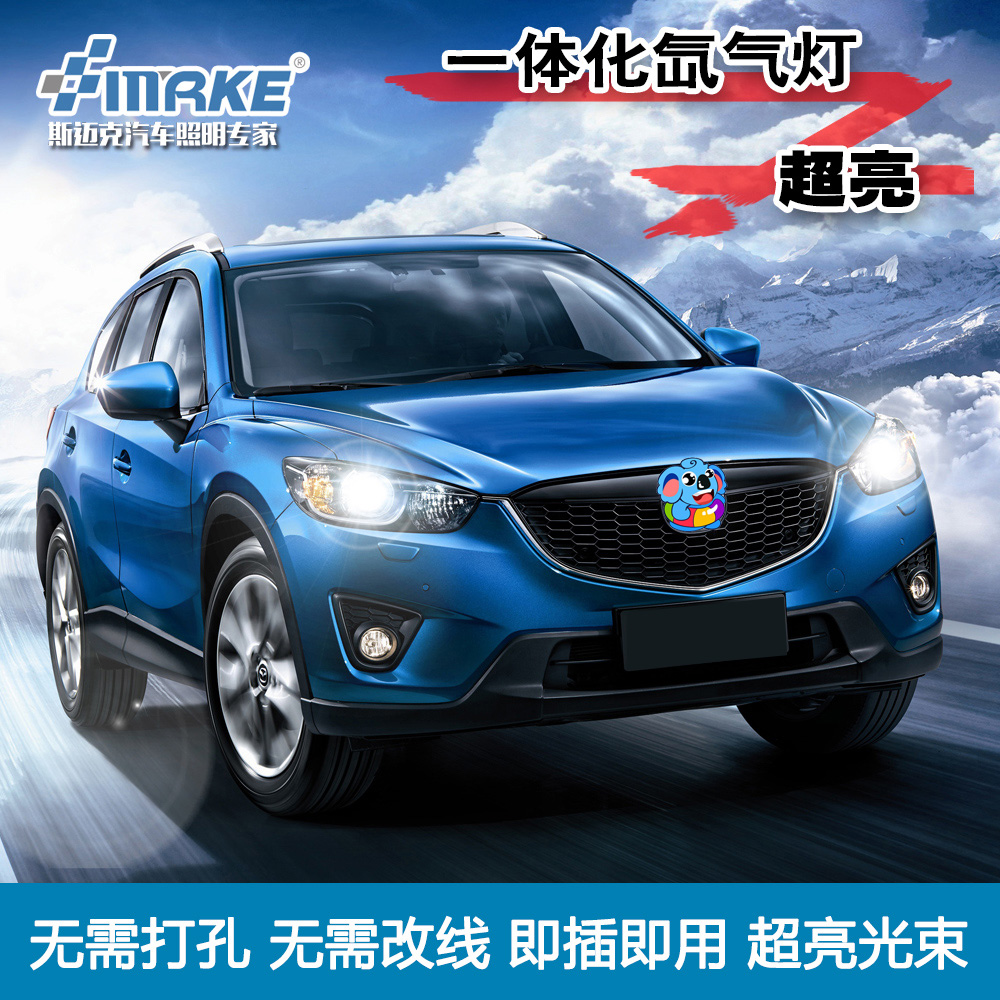 Smrke integration xenon lamp suitable for changan mazda m3 m5 cx-7 cx-5 star cheng m3