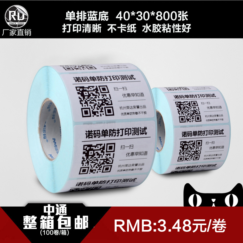 Snow code D4030 (40*30*800) thermal paper sticker printing paper barcode paper label stickers electronic paper said
