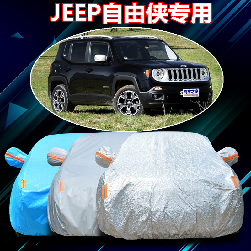 Snow lion sewing dedicated jeep jeep liberty antifreezing spiderman car cover sun rain and sun shade thicker car cover