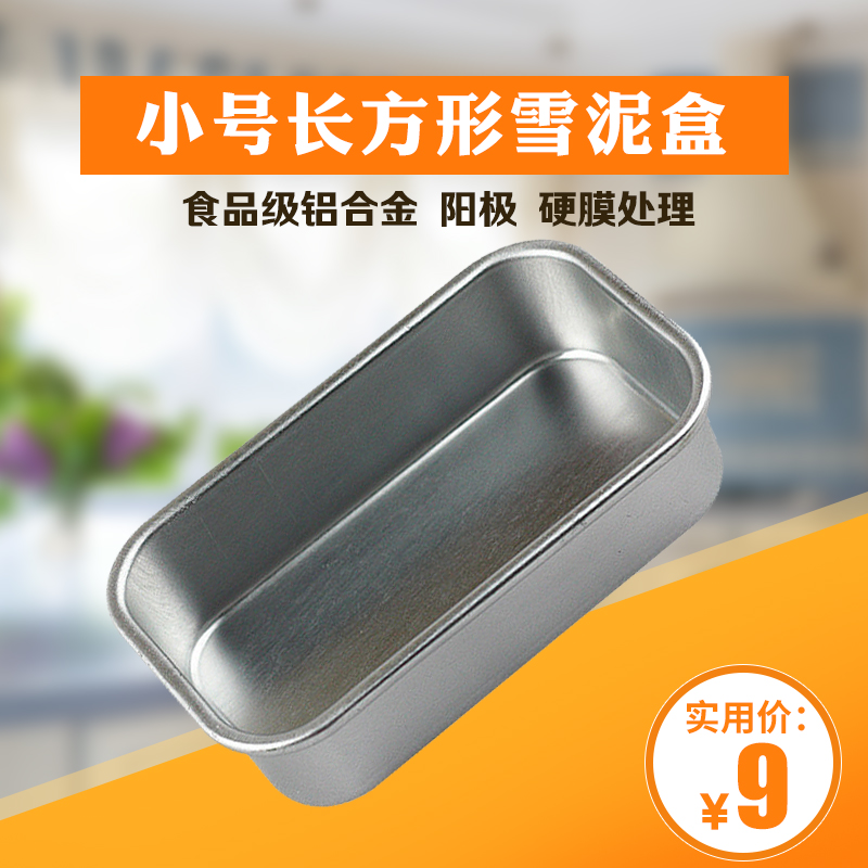 Snow square baking mold trumpet heavy oil sponge cheese cake mold small rectangular anode snow mud box