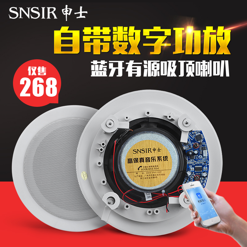 Snsir/shen shi active bluetooth coaxial fixed resistance speaker constant pressure amplifier ceiling ceiling speaker sound package