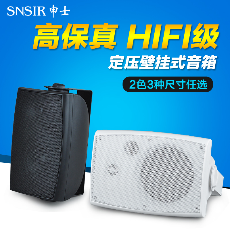 Snsir/shen shi gbl constant pressure of public broadcasting wall speaker public broadcasting sound teaching conference