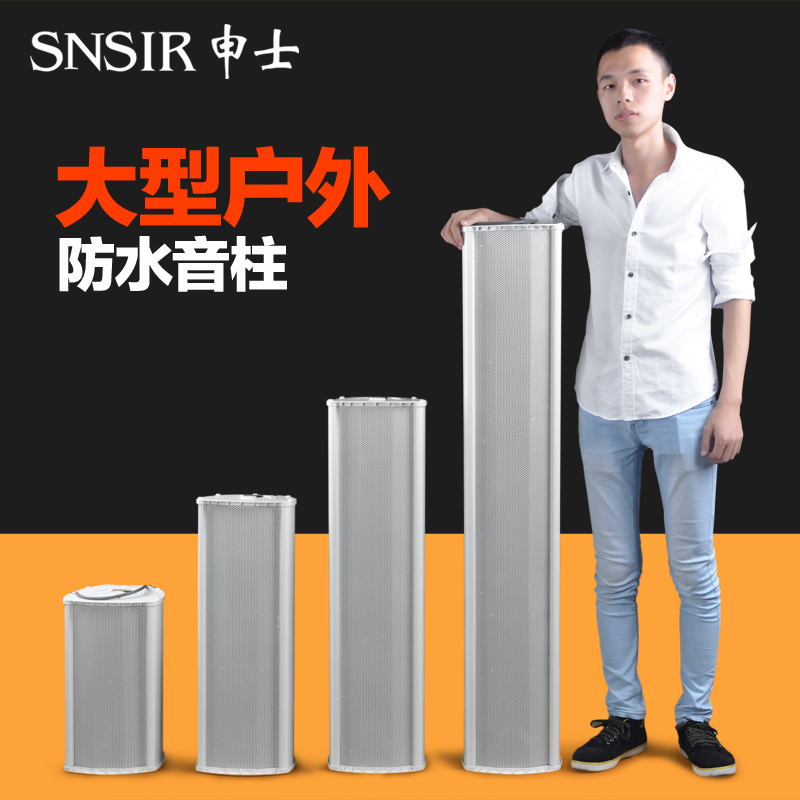 Snsir/shen shi large school public broadcasting constant pressure waterproof outdoor speakers outdoor wall frets sound