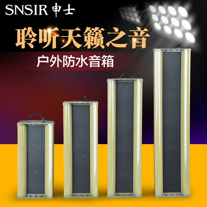 Snsir/shen shi lyz outdoor outdoor waterproof frets school broadcasting constant pressure wall speaker stereo speakers