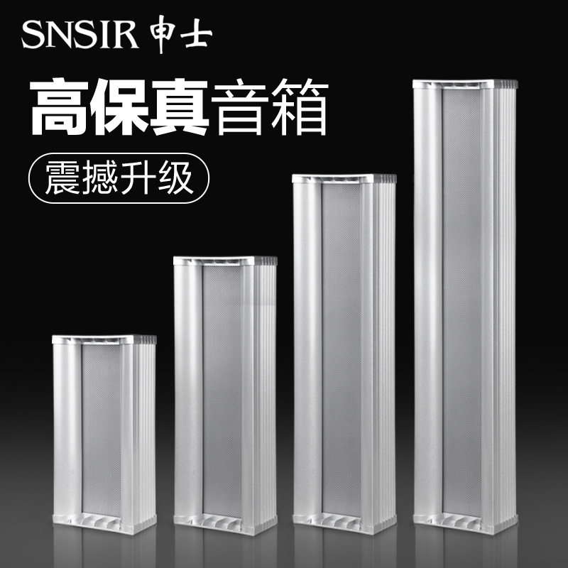 Snsir/shen shi LZ8 outdoor outdoor waterproof frets constant pressure wall speaker public broadcasting stereo speakers