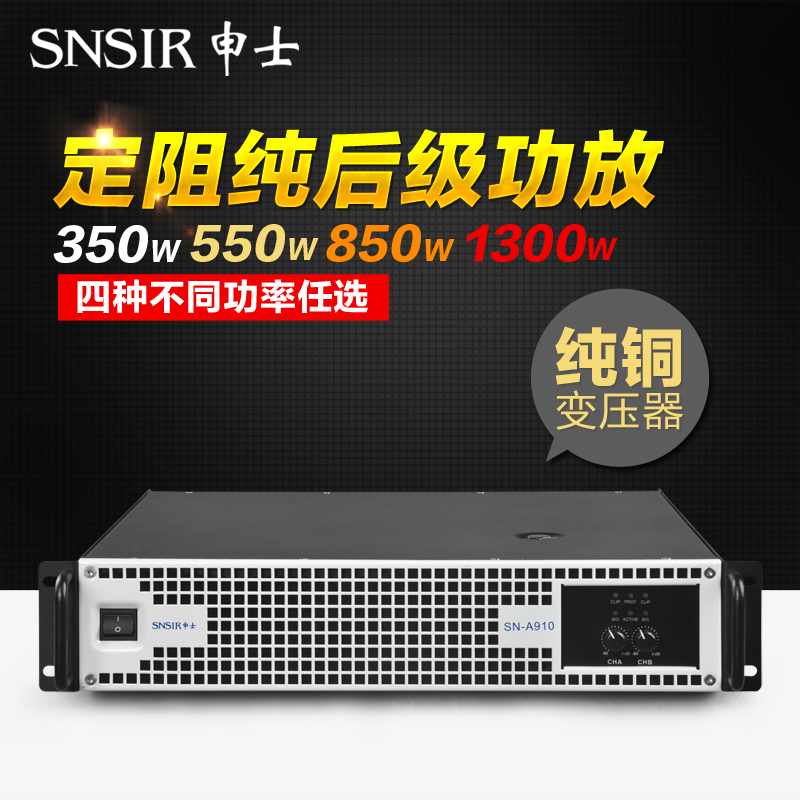 Snsir/shen shi SN-A9 power project dedicated pure power amplifier professional stage performance bar