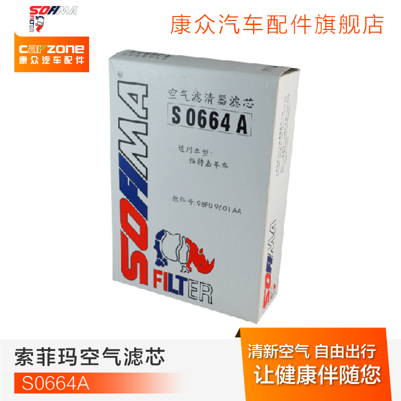 Sofima suofei ma air filter air filter S0664A applicable ford fiesta 1.3/1.5l (-09 years
