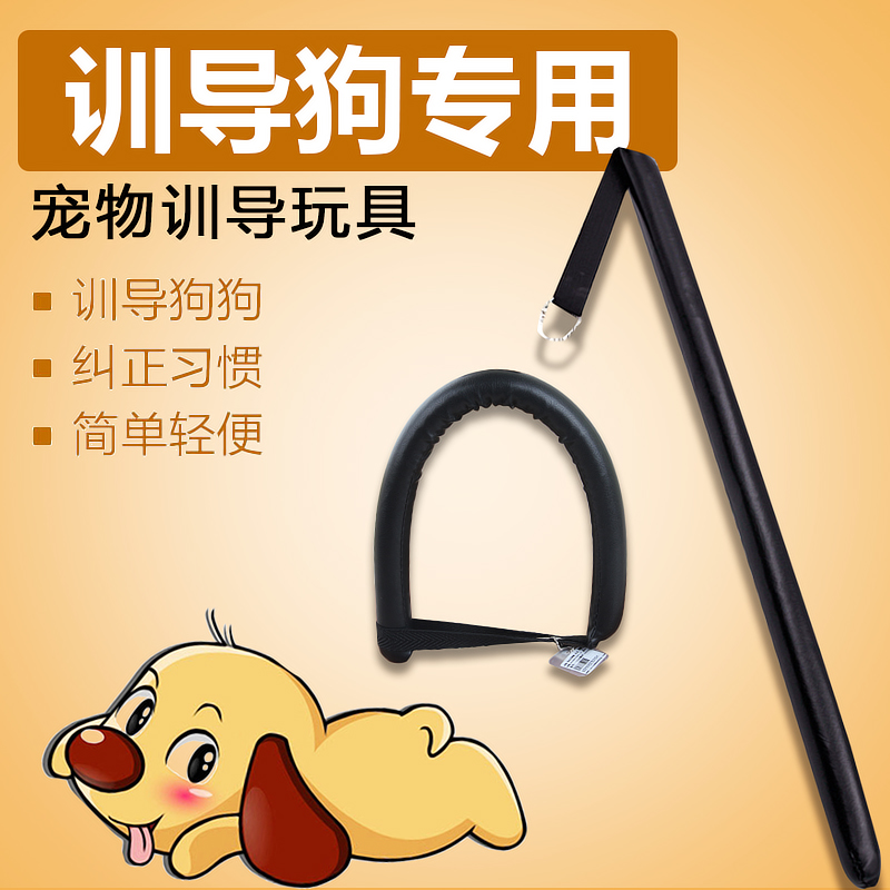 Software discipline stick kind of stick dog training dog training stick kind of stick dog training dagou gun dog training dog training device Training does not hurt the dog