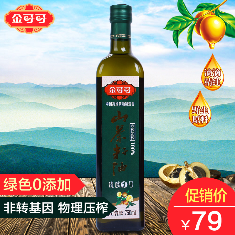 Soil wild camellia tea oil camellia tea seed oil tea seed oil old camellia physical squeezing edible oil 750 ml