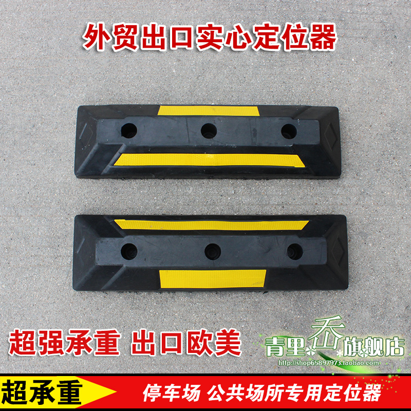 Solid rubber wheel locator locator block cars rubber wheel only retreat parking facilities