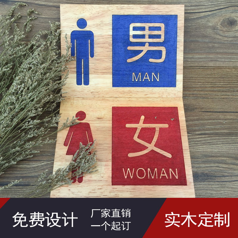Solid wood carving brand male and female toilet toilet toilet wc listing logo lettering creative custom vintage