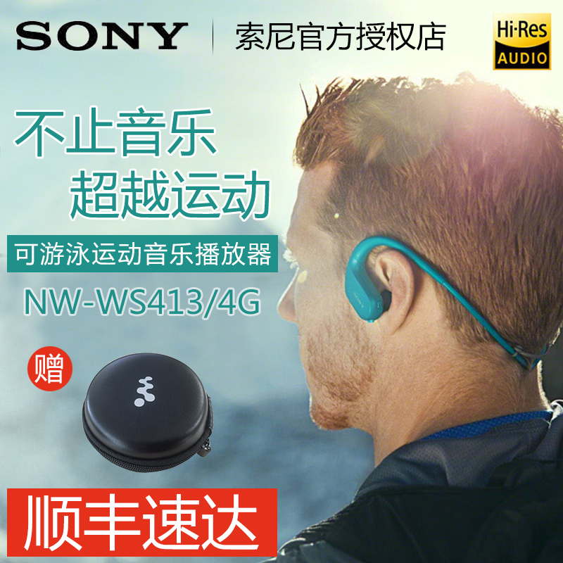 Sony/sony NW-WS413 sports swimming waterproof mp3 music player running