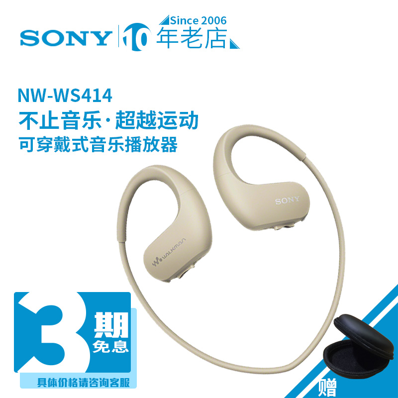 Sony/sony NW-WS414 g waterproof mp3 headset sports and fitness music player one machine