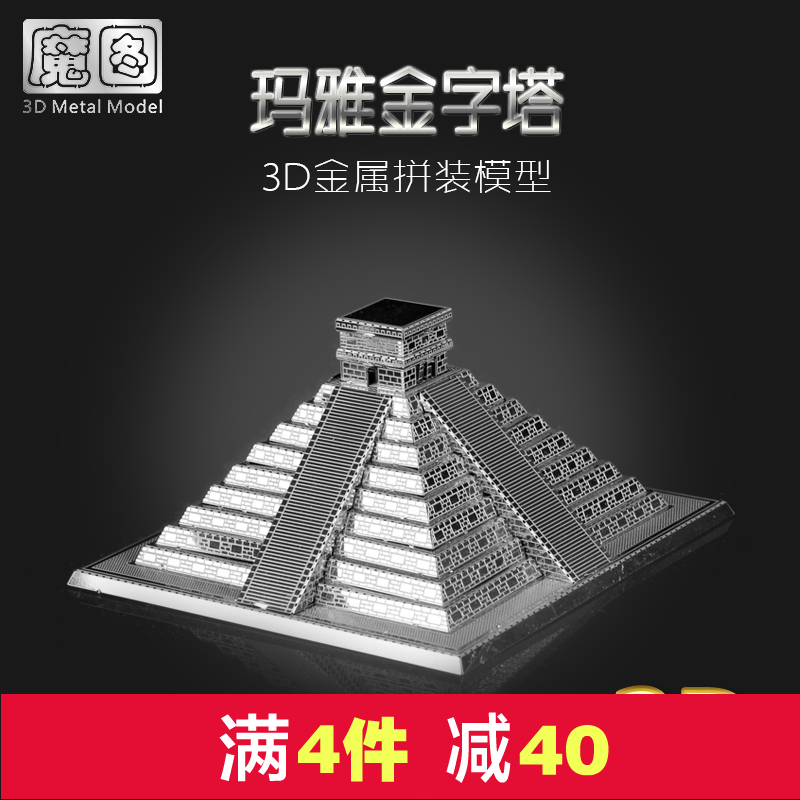 Source model nanyuan architectural model assembled mold mayan pyramid model metal pyramid