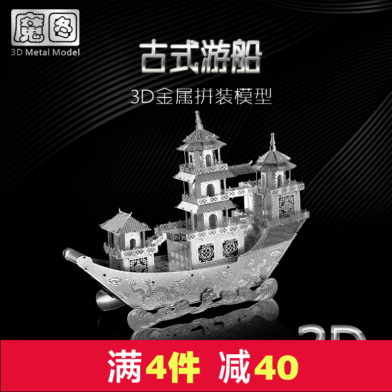 Source model nanyuan C22208 antique boat model assembled metal model