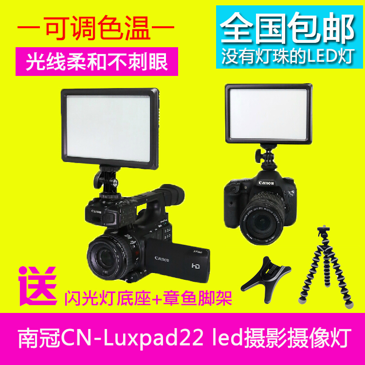 South crown CN-Luxpad22 adjustable color temperature led video light photography fill light wedding lights news lamp lights slim
