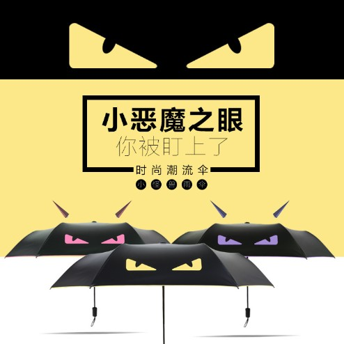 South korea creative little devil vinyl folding umbrella parasol umbrella men and women dual anti uv sun umbrellas
