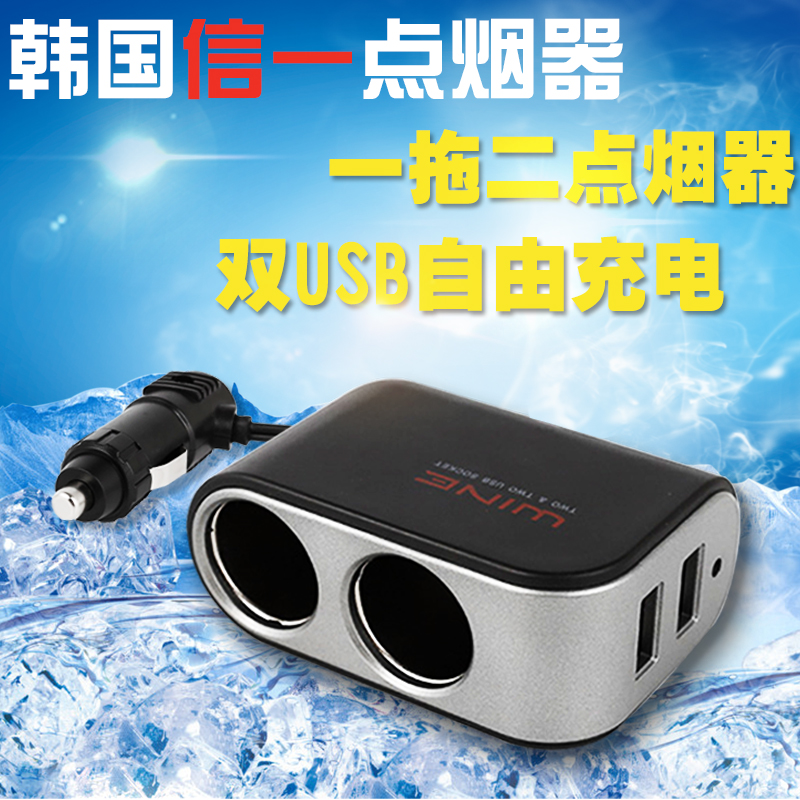 South korea dragging two car cigarette lighter one in two with dual usb car charger socket car power supply Car charger