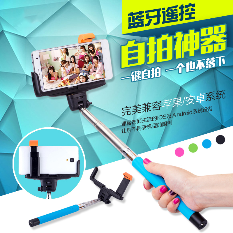 South korea handheld wand portable wireless phone bluetooth remote control lever self self self artifact god stick iphone camera frame