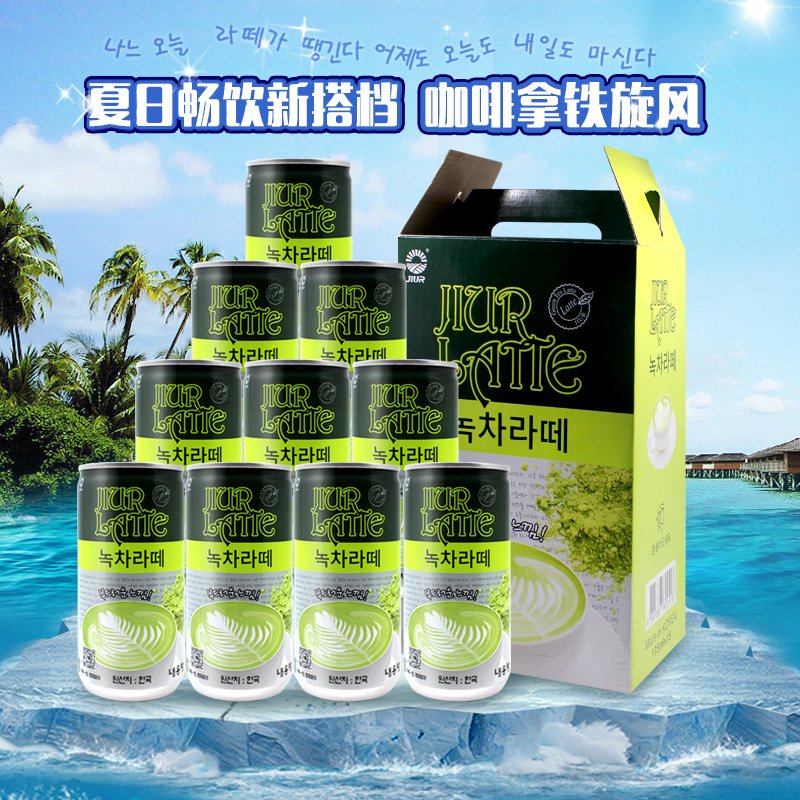 South korea imported drinks latte innovation nine days green matcha green tea latte beverage ready to drink 175 ml * 15 fcl Wholesale