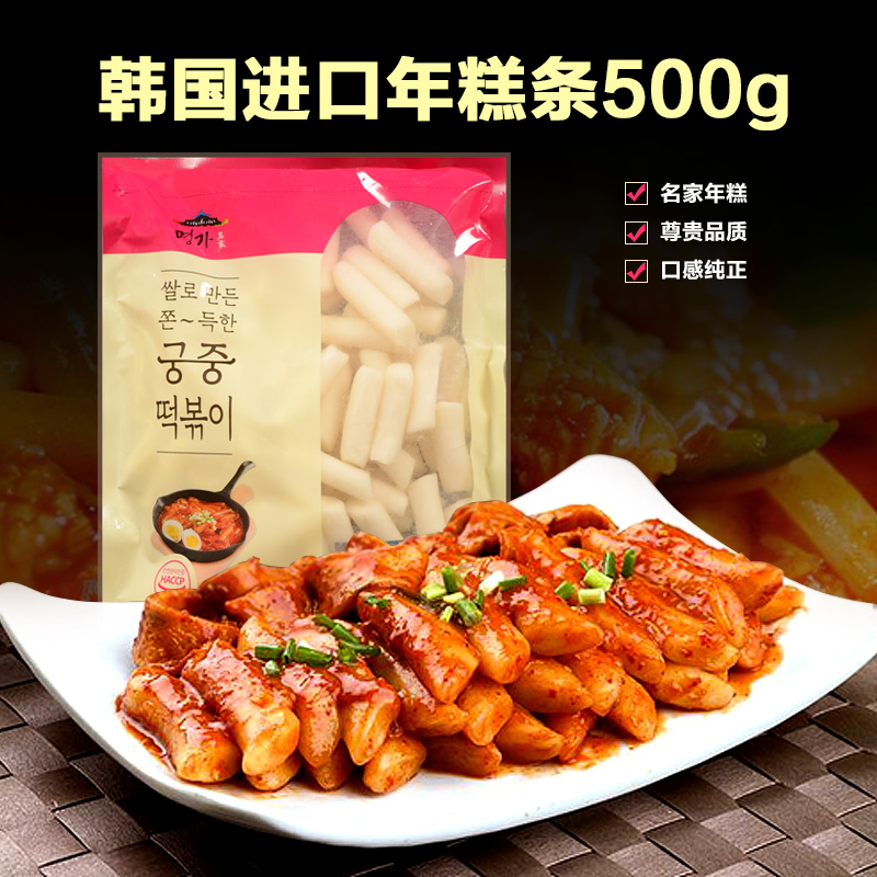 South korea imported famous brand korean tteokbokki article 500g niangao agrodolce shop with ingredients imported food