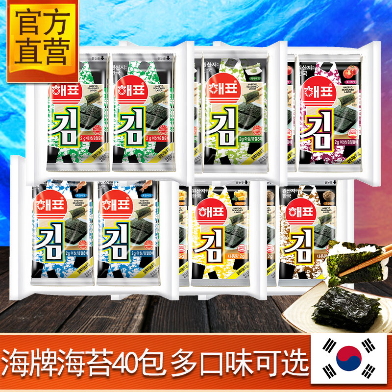 South korea imported sea seaweed 2g * 40 packets of mustard flavor squid flavor tomato flavor cheese flavor of cumin flavor
